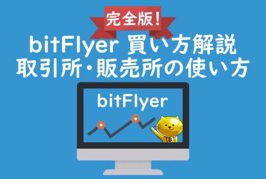 【完全版】bitFlyer(ビットフライヤー)取引所の使い方・買い方を徹底解説!