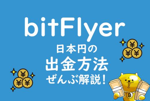 【完全版】bitFlyer(ビットフライヤー)日本円の出金方法!手数料・反映時間・アプリ