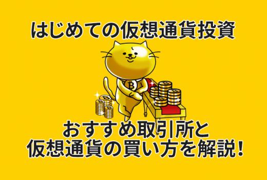 【仮想通貨の買い方】取引所の登録・入金・購入の全てを徹底解説!