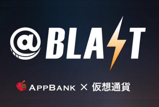 マックスむらいの@BLAST(アットブラスト)がリリース! 仮想通貨SPINDLEと提携