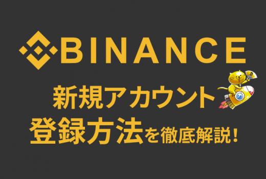 【完全版】Binance(バイナンス)登録方法・本人確認・2段階認証を徹底解説!