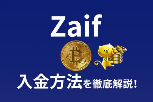 Zaif(ザイフ)日本円入金を徹底解説!おすすめ入金方法・手数料・反映時間を比較