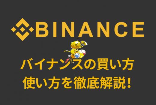 Binance(バイナンス)の買い方・使い方!送金方法(入金・出金)を解説!