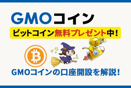 GMOコイン登録キャンペーンでビットコインが無料!口座開設方法を解説