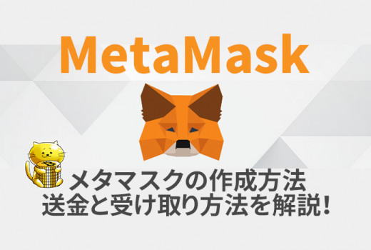 MetaMask(メタマスク)の作成方法と送金(出金)受け取り(入金)方法を徹底解説!