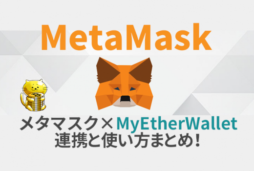 MetaMask(メタマスク)とMyEtherWalletの連携と使い方(入出金)方法まとめ!