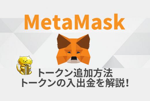MetaMask(メタマスク)のトークン追加方法&トークンの入出金について解説!