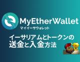 MyEtherWallet(MEW)の送金と入金(受取)方法!イーサリアム&トークン編