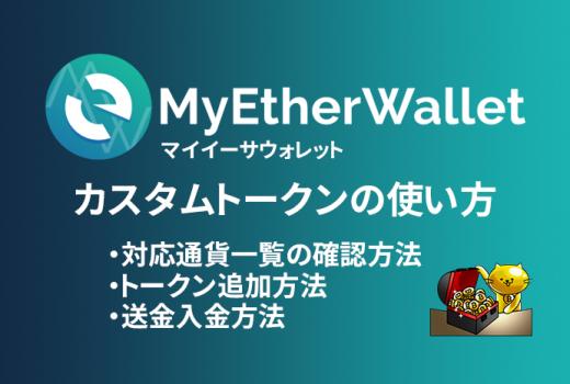 MyEtherWalletカスタムトークンERC20の追加と通貨確認・送金入金(受取)方法