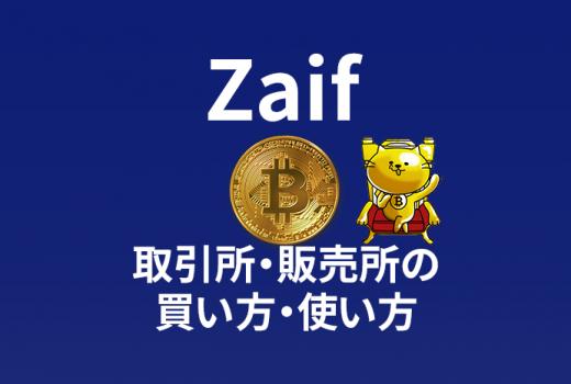 Zaif(ザイフ)取引所・販売所の買い方・使い方・手数料・取扱銘柄を徹底解説!