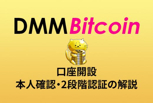 DMM Bitcoin 口座開設・本人確認・2段階認証の解説