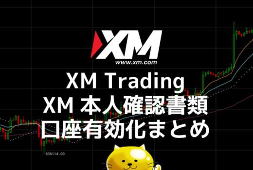 XM 本人確認書類(身分証明書・住所確認書)と口座有効化の手順