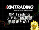 XMリアル口座開設の登録手順まとめ!3000円取引ボーナスの受け取り反映まで!