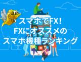 FX・仮想通貨トレードおすすめスマホ機種(Android端末)ランキング!RAM容量で選ぼう!