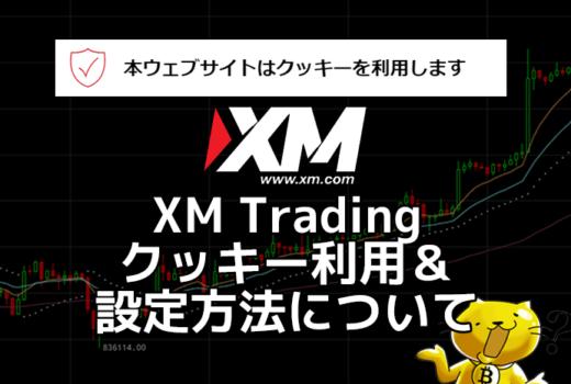 XM「本ウェブサイトはクッキーを利用します」とcookie設定変更削除の方法