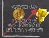 ビットコインFXチャートおすすめPCサイト人気ランキングTOP3!!