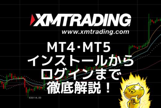 XM MT4・MT5ダウンロード・インストール・ログイン方法と手順を徹底解説!