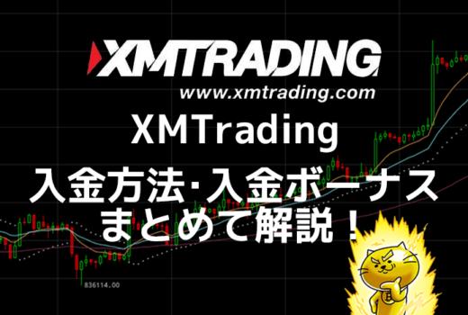 XMの入金方法と入金ボーナスの詳細を徹底解説!おすすめ入金方法も!