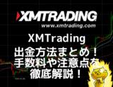 XMの出金方法まとめ!手数料や出金できない銀行の注意点など徹底解説!