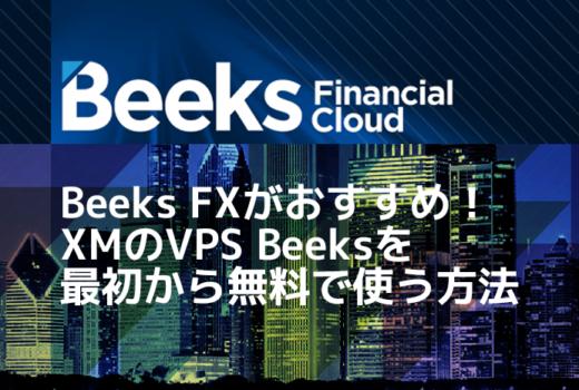 XMのVPS 無料条件を簡単に通す裏技!海外FXのEAならBeeks FXがおすすめ